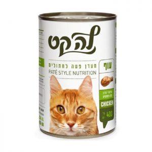 להקט לחתול – מעדן בטעם עוף 400 גרם