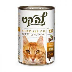 להקט לחתול – מעדן בטעם כבד 400 גרם